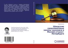 Обложка Шведские средневековые законы: рукописи в Москве и Санкт-Петербурге