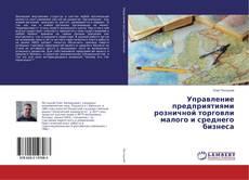 Обложка Управление предприятиями розничной торговли малого и среднего бизнеса