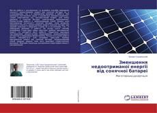 Обложка Зменшення недоотриманої енергії від сонячної батареї