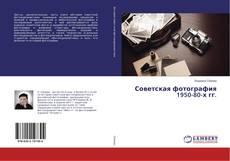 Обложка Советская фотография 1950-80-х гг.