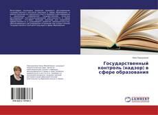 Обложка Государственный контроль (надзор) в сфере образования