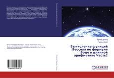 Bookcover of Вычисление функций Бесселя по формуле Боде в длинной арифметике Часть2