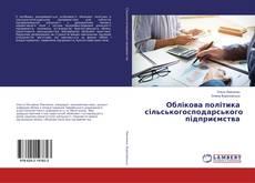 Buchcover von Облікова політика сільськогосподарського підприємства
