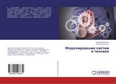 Bookcover of Моделирование систем в технике