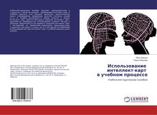 Bookcover of Использование интеллект-карт в учебном процессе