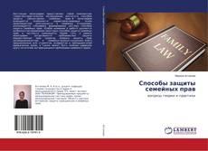Bookcover of Способы защиты семейных прав