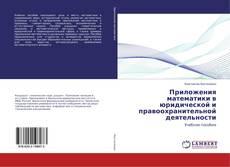 Bookcover of Приложения математики в юридической и правоохранительной деятельности