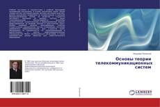 Основы теории телекоммуникационных систем的封面