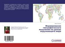 Обложка Формирование географического мышления на уроках окружающего мира