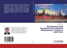 Bookcover of Экономический механизм Российской Федерации: теория и практика