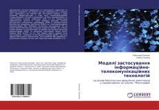 Capa do livro de Моделі застосування інформаційно-телекомунікаційних технологій