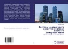 Bookcover of Системы менеджмента качества в органах местного самоуправления