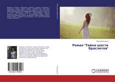 """Portada del libro de Роман """"Тайна шести браслетов"""""""