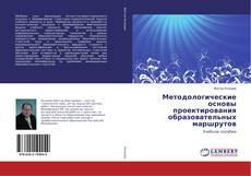 Buchcover von Методологические основы проектирования образовательных маршрутов