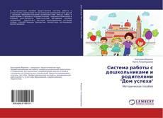 """Bookcover of Система работы с дошкольниками и родителями """"Дом успеха"""""""