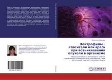 Обложка Нейтрофилы – спасители или враги при возникновении опухоли в организме