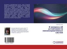 Bookcover of К вопросу об устойчивости неконсервативных систем