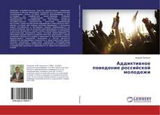 Аддиктивное поведение российской молодежи kitap kapağı