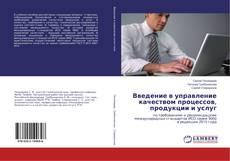 Bookcover of Введение в управление качеством процессов, продукции и услуг
