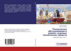 Bookcover of Техническое обслуживание и ремонт судовых технических средств