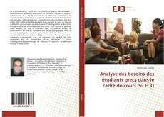 Copertina di Analyse des besoins des étudiants grecs dans le cadre du cours du FOU