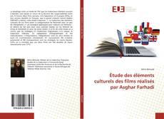Bookcover of étude des éléments culturels des films réalisés par Asghar Farhadi