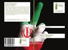 Qasem Soleimani (حاج قاسم سلیمانی)的封面