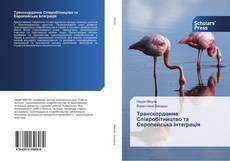 Bookcover of Транскордонне Співробітництво та Європейська Інтеграція
