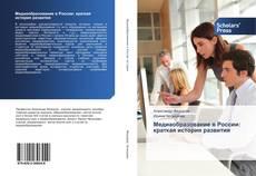 Обложка Медиаобразование в России: краткая история развития