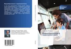Обложка Медиаобразование и медиаграмотность