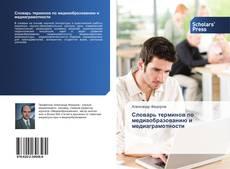 Bookcover of Словарь терминов по медиаобразованию и медиаграмотности
