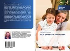 Couverture de Роль рекламы в жизни детей