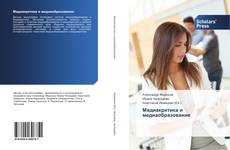 Portada del libro de Медиакритика и медиаобразование