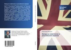 Bookcover of Запад на советском и российском экранах