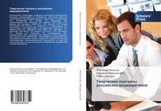 Bookcover of Творческие портреты российских медиакритиков