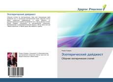 Bookcover of Эзотерический дайджест