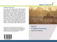 Bookcover of У Берега Скелетов
