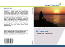 Bookcover of Метапоэтика