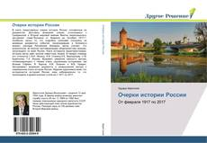 Bookcover of Очерки истории России