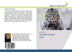 Bookcover of Телёнок Клоун
