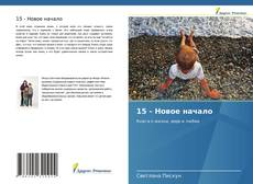 Bookcover of 15 - Новое начало