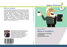 Bookcover of Музы и конфузы