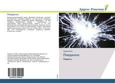 Bookcover of Поединок