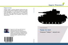 Bookcover of Удар по оси