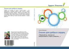 Bookcover of Сказки для добрых сердец