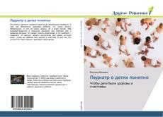 Bookcover of Педиатр о детях понятно