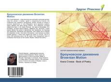 Обложка Броуновское движение Brownian Motion