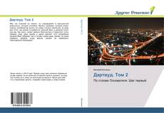 Bookcover of Дартвуд. Том 2