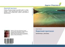 Bookcover of Короткий протокол