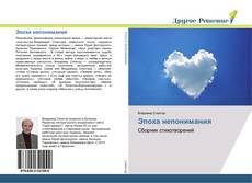Bookcover of Эпоха непонимания